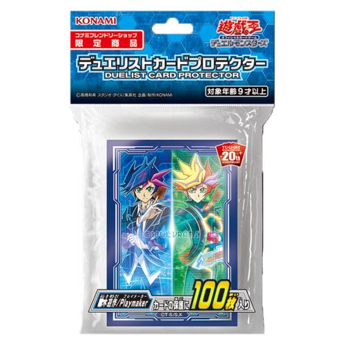 Pochettes OCG Fujiki Yusaku/Playmaker (x100)